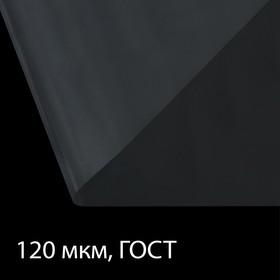Плёнка полиэтиленовая, толщина 120 мкм, 3 × 10 м, рукав (1,5 м × 2), прозрачная, 1 сорт, ГОСТ 10354-82