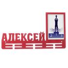 "Медальница ""Алексей"""