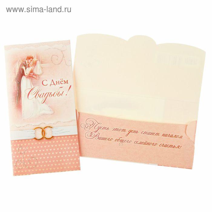 """Конверт для денег """"С Днем Свадьбы"""" молодожёны, розовый фон"""