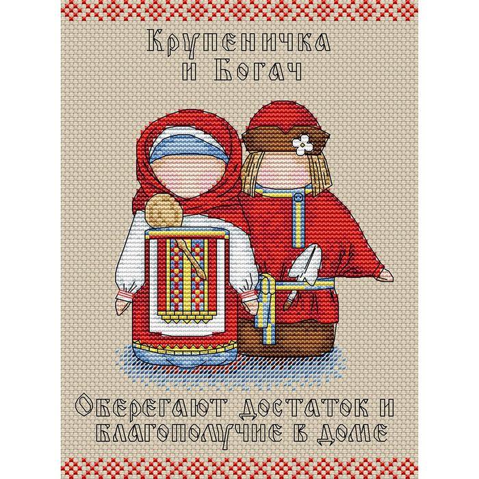 """Набор для вышивки """"Славянский оберег. Крупеничка и Богач"""" - фото 693489"""
