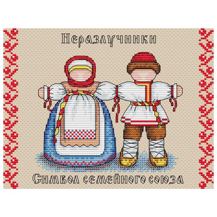 """Набор для вышивки """"Славянский оберег. Неразлучница"""""""