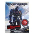 Развивающая книжка с наклейками «Трансформеры: Последний рыцарь»