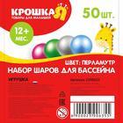 Шарики для сухого бассейна «Перламутровые», диаметр шара 7,5 см, набор 50 штук, цвет розовый, голубой, белый, зелёный - фото 105494839
