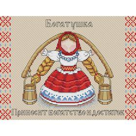 "Набор для вышивки ""Славянский оберег. Богатушка"""