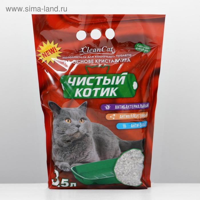"""Наполнитель силикагель с природным цеолитом """"Чистый котик"""", 3,5 л"""