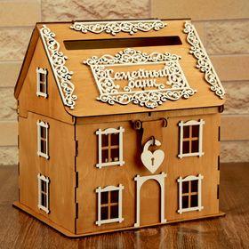 Коробка для денег «Семейный банк»