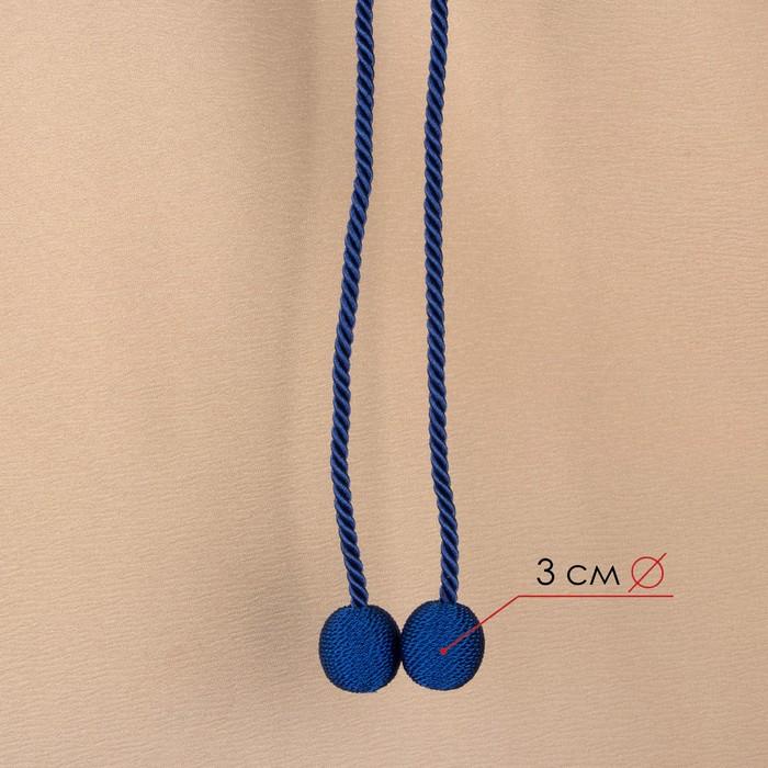 Кисть для штор «Бомбей», 84 ± 1 см, цвет синий