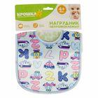 Нагрудник детский непромокаемый «Для мальчишек», на кнопках, цвета МИКС - фото 105449256