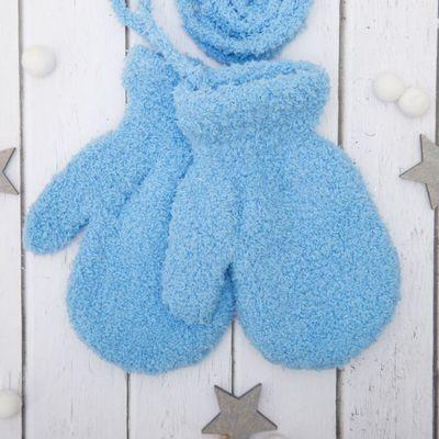 Варежки детские на верёвочке, размер 14 (р-р произв. 13*7 см), цвет голубой