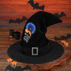 """Шляпа ведьмы """"Не буди во мне ведьму"""", цвет черный"""