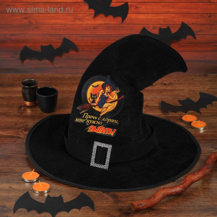 """Карнавальная шляпа ведьмы """"Прочь с дороги"""", цвет черный"""