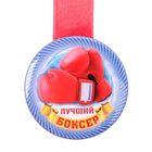 """Медаль спортивная закатная """"Лучший боксер"""""""