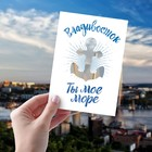 Открытка «Владивосток»