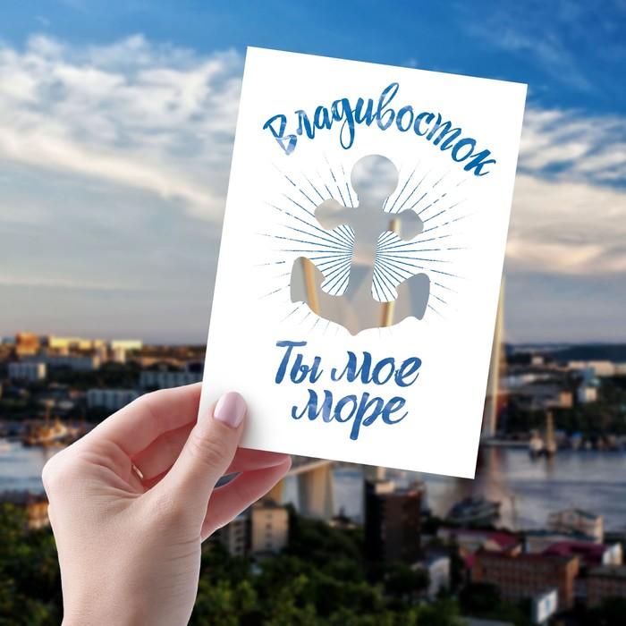 Днем рождения, открытки города владивостока