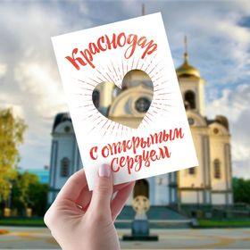 Открытка «Краснодар» Ош