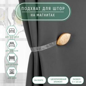 Подхват для штор «Лепесток», 5 × 3,5 см, цвет светло-песочный