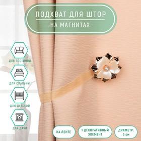 Подхват для штор «Цветок», d = 5 см, цвет золотой