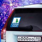 """Наклейка на авто """"С Новым годом"""", ёлка"""