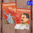 """Магнит двухсторонний """"Волгоград"""""""