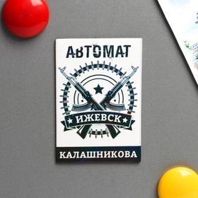 магнитик в Бишкеке оптом купить цена - стр. 38 8b95e4cb890