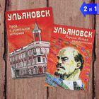 """Магнит двусторонний """"Ульяновск. Ленин"""""""
