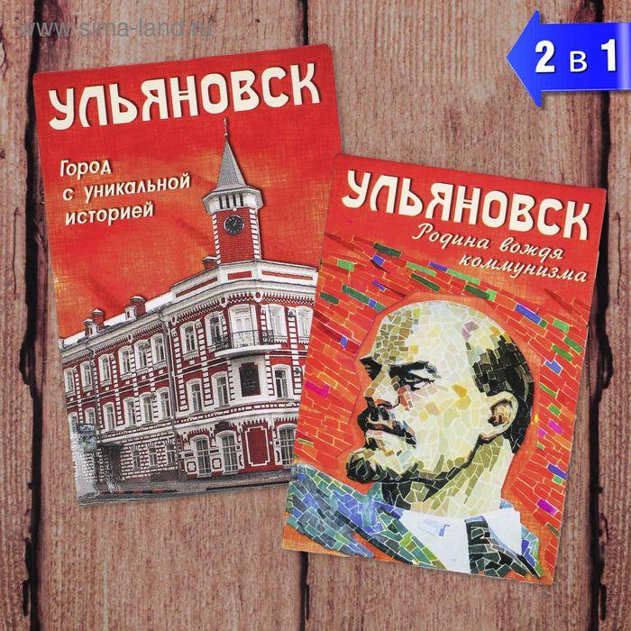 """Магнит двухсторонний """"Ульяновск. Ленин"""""""