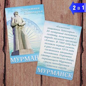 Магнит двусторонний «Мурманск» Ош