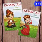 Магнит двусторонний «Казахстан»