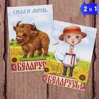 Магнит двусторонний «Беларусь»