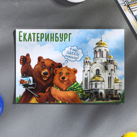 Магнит двухсторонний 'Екатеринбург' Ош