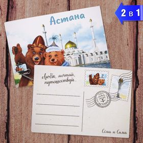 "Magnet bilateral ""Astana"""
