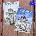 """Магнит двухсторонний """"Воронеж"""""""