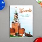 Магнит двусторонний «Москва»