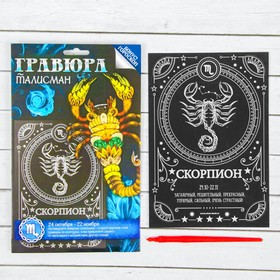 Гравюра 'Скорпион', металлический эффект 'серебро', 15 х 21 см Ош