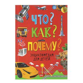 Энциклопедия для детей «Что? Как? Почему?»