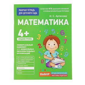 Рабочая тетрадь для детского сада «Математика» (средняя группа)