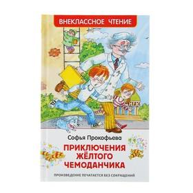 «Приключения желтого чемоданчика», Прокофьева С. Л.