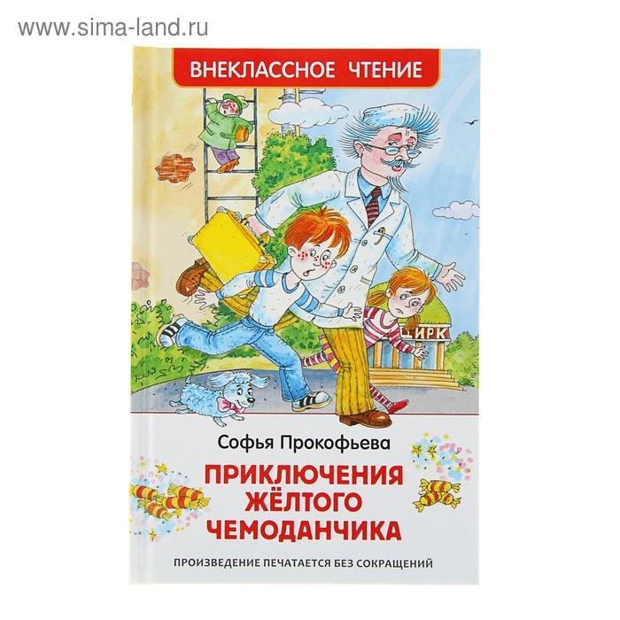 Внеклассное чтение «Приключения желтого чемоданчика». Автор: Прокофьева С.Л.