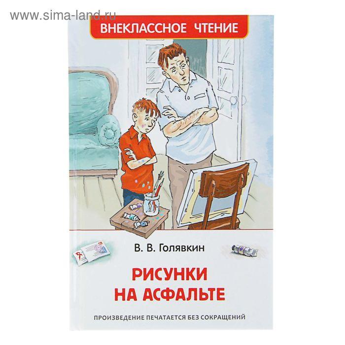 Внеклассное чтение «Рисунки на асфальте». Автор: Голявкин В.В.