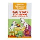 Детская библиотека Росмэн «Как стать большим. Сказки-мультфильмы»