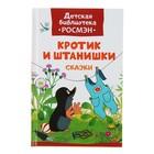 Детская библиотека Росмэн «Кротик и штанишки и другие истории». Автор: Милер З.
