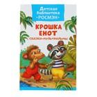 Детская библиотека Росмэн «Крошка Енот. Сказки-мультфильмы»
