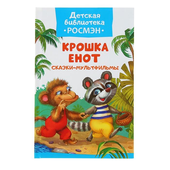 Сказки-мультфильмы «Крошка Енот» - фото 979197
