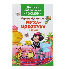 Муха-цокотуха и другие сказки. Чуковский К. И.