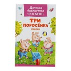 Детская библиотека Росмэн «Три поросенка. Сказки». Автор: Михалков С.В.