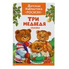 Сказки «Три медведя» - фото 979232
