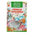Детская библиотека Росмэн «Спящая красавица и другие сказки»