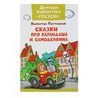 Детская библиотека Росмэн «Сказки о Карандаше и Самоделкине». Автор: Постников В.Ф.