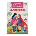 Детская библиотека Росмэн «Белоснежка и другие сказки»