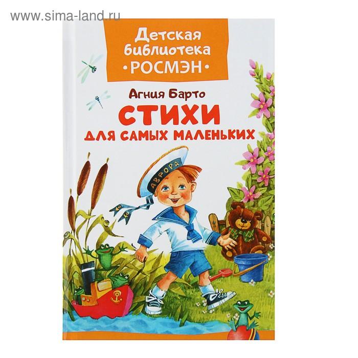 Детская библиотека Росмэн «Стихи для самых маленьких». Автор: Барто А.